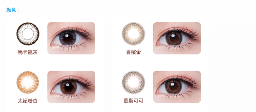 Belle Vision Sweet Moment Monthly Disposable Color Contact Lens - Almond | Belle Vision | My Styling Box