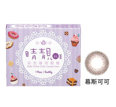 Belle Vision Sweet Moment Monthly Disposable Color Contact Lens - Coco | Belle Vision | My Styling Box