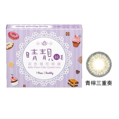Belle Vision Sweet Moment Monthly Disposable Color Contact Lens - Lemon | Belle Vision | My Styling Box