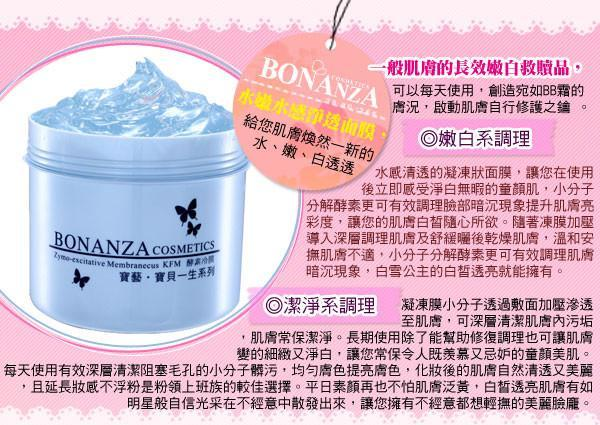 Bonanza Cosmetics Zymo-Excitative Membraneous KFM Enzyme Mask 550g | Bonanza Cosmetics | My Styling Box