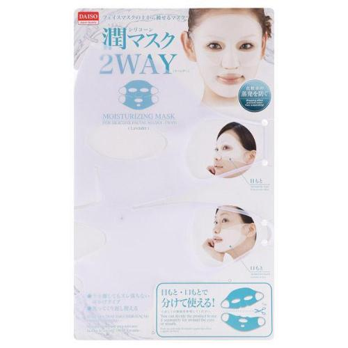 Daiso Silicone 2-Way Reusable Facial Mask Cover - Lavender | Daiso Japan | My Styling Box