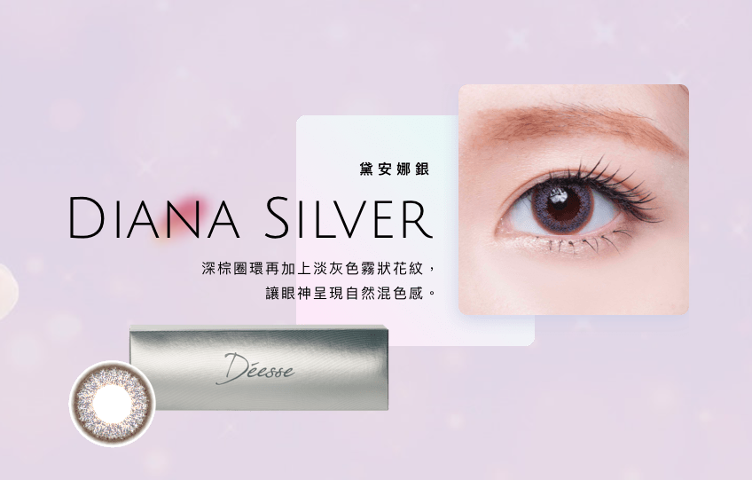 Deesse Daily Disposable Color Contact Lens - Diana Silver | Deesse | My Styling Box