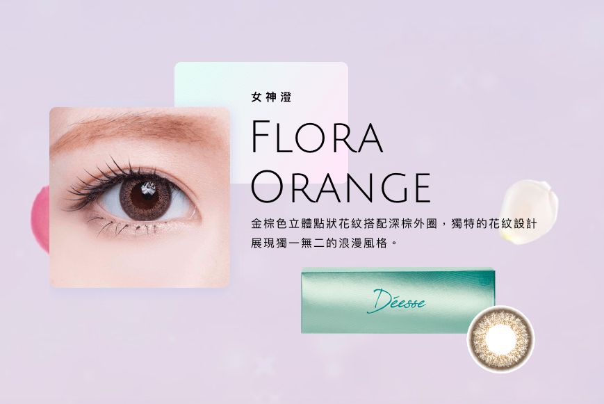 Deesse Daily Disposable Color Contact Lens - Flora Orange | Deesse | My Styling Box