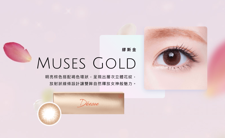 Deesse Daily Disposable Color Contact Lens - Muses Gold | Deesse | My Styling Box