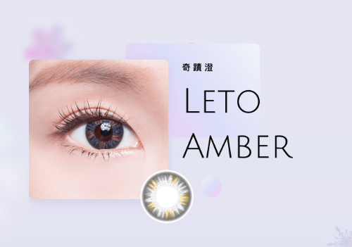 Deesse Monthly Disposable Color Contact Lens - Leto Amber | Deesse | My Styling Box