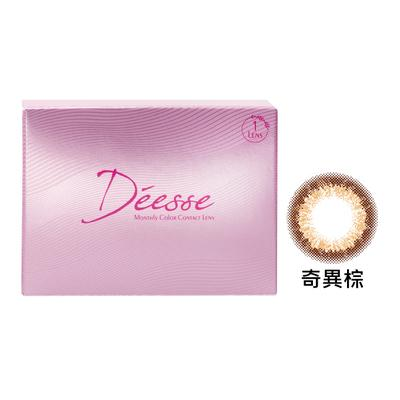 Deesse Monthly Disposable Color Contact Lens - Themis Brown | Deesse | My Styling Box