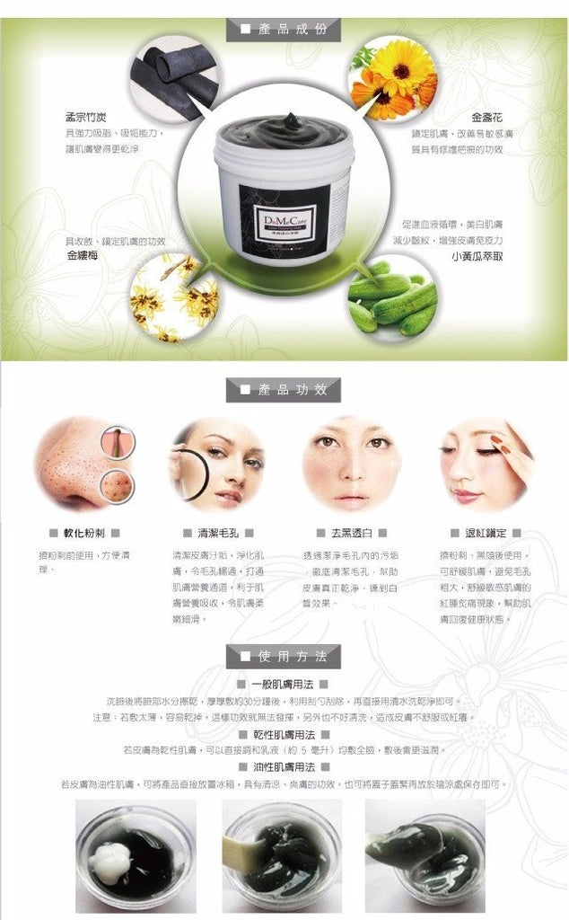DMC Bamboo Charcoal Deep Cleansing Jelly Mask 550g | DMC | My Styling Box