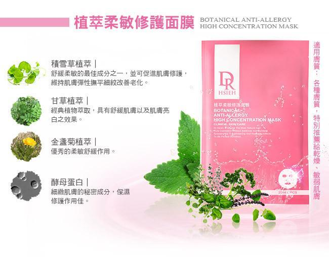 Dr. Hsieh Botanical Anti-Allergy High Concentration Mask - 6 PCS/BOX | Dr. Hsieh | My Styling Box