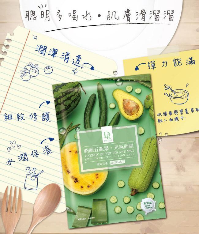 Dr. Hsieh Energy of Fruit & Vegetable Deep Hydrating Lotion Mask - 8 PCS/BOX | Dr. Hsieh | My Styling Box