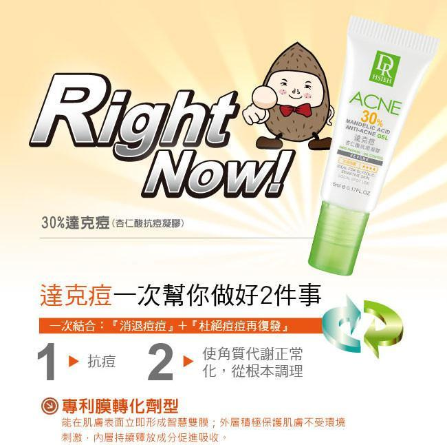 Dr. Hsieh Mandelic Acid Anti-Acne Gel Spot Treatment Oily Skin 30% | Dr. Hsieh | My Styling Box