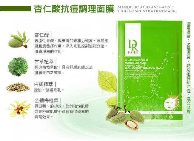 Dr. Hsieh Mandelic Acid Anti-Acne High Concentration Mask - 6 PCS/BOX | Dr. Hsieh | My Styling Box