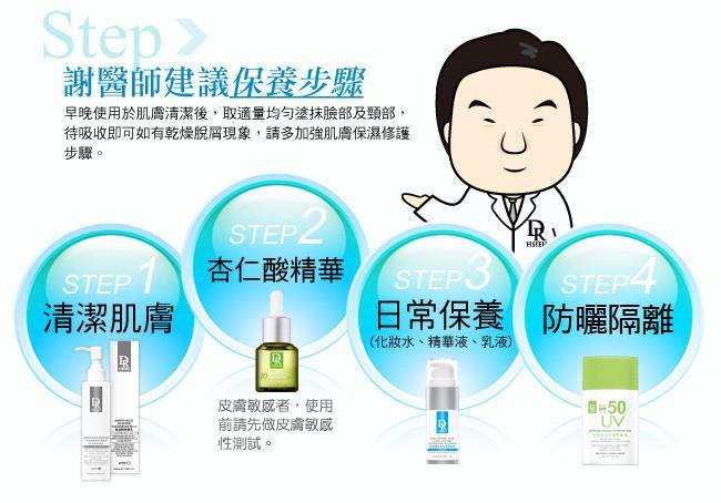 Dr. Hsieh Mandelic Acid Essence Home Peeling Liquid 20% 30ml-Dr. Hsieh | My Styling Box