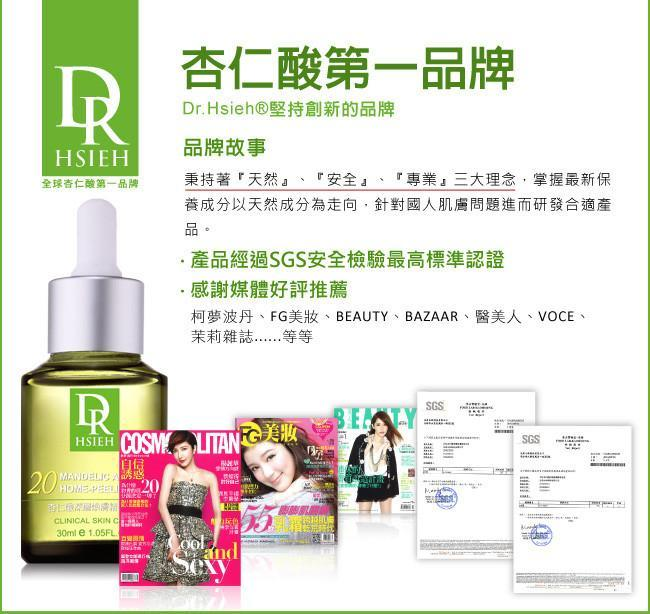 Dr. Hsieh Mandelic Acid Essence Home Peeling Liquid 20% 30ml | Dr. Hsieh | My Styling Box