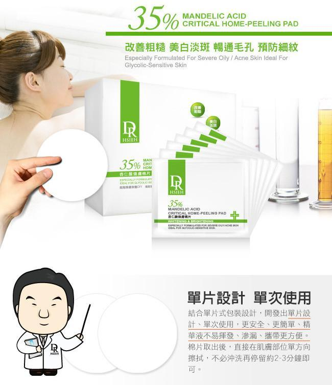 Dr. Hsieh Mandelic Acid Essence Home Peeling Pads 35% - 6PCS/BOX | Dr. Hsieh | My Styling Box