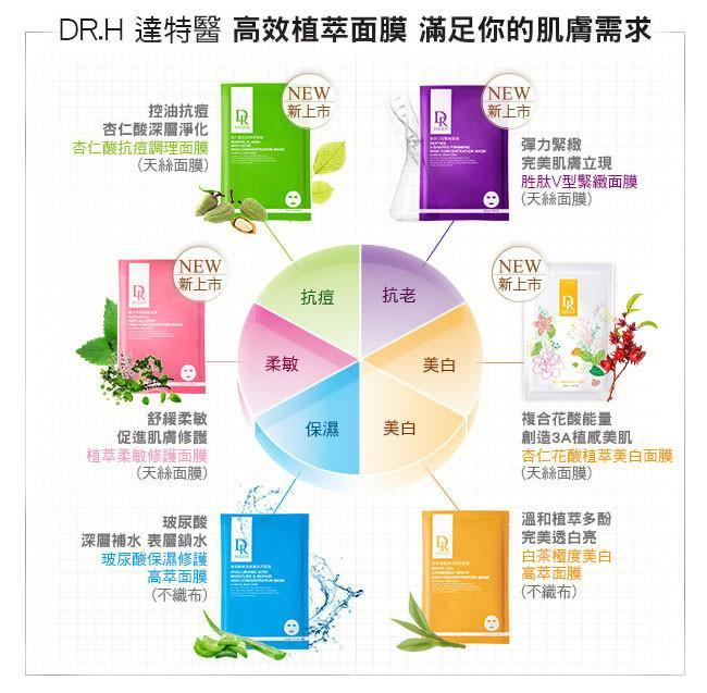 Dr. Hsieh Mandelic Acid Flower Whitening High Concentration Mask - 6PCS/BOX | Dr. Hsieh | My Styling Box
