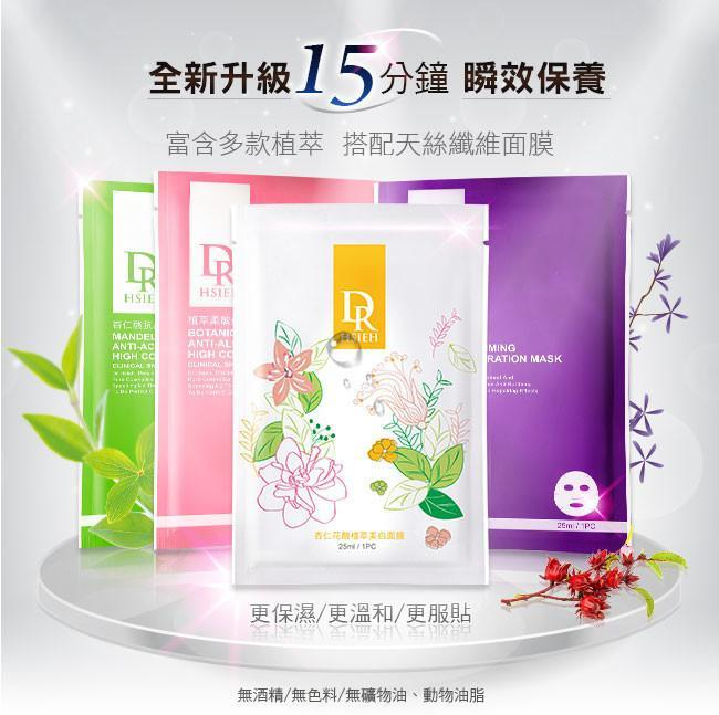 Dr. Hsieh Mandelic Acid Flower Whitening High Concentration Mask - 6PCS/BOX-Dr. Hsieh | My Styling Box