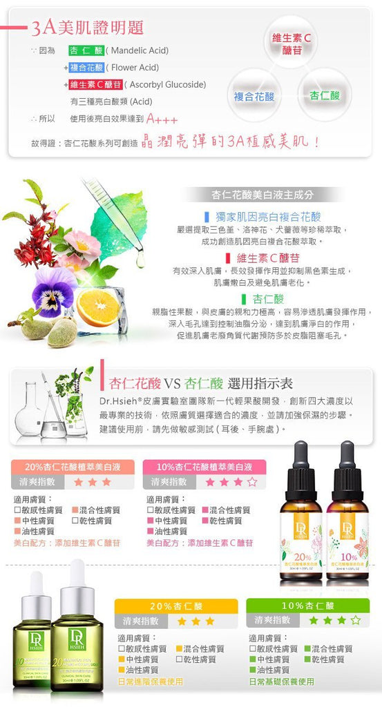 Dr. Hsieh Mandelic Acid Flower Whitening Liquid 20% 30ml | Dr. Hsieh | My Styling Box