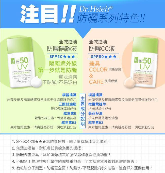Dr. Hsieh Oil Control UV Protection Sunscreen SPF50 Natural Complexion | Dr. Hsieh | My Styling Box