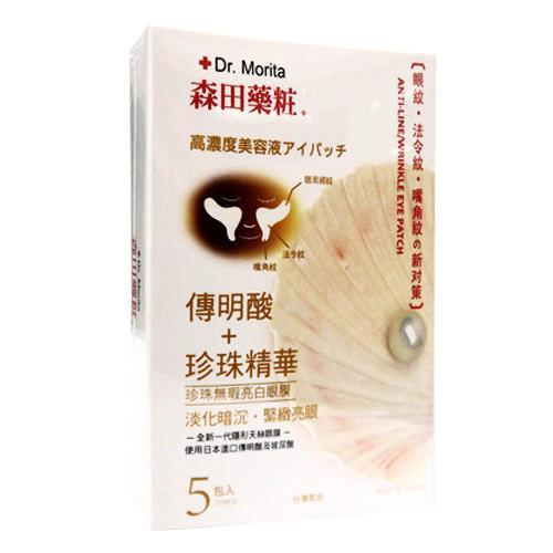 Dr. Morita Pearl Essence Anti-Wrinkle Eye Patch Mask | Dr. Morita | My Styling Box
