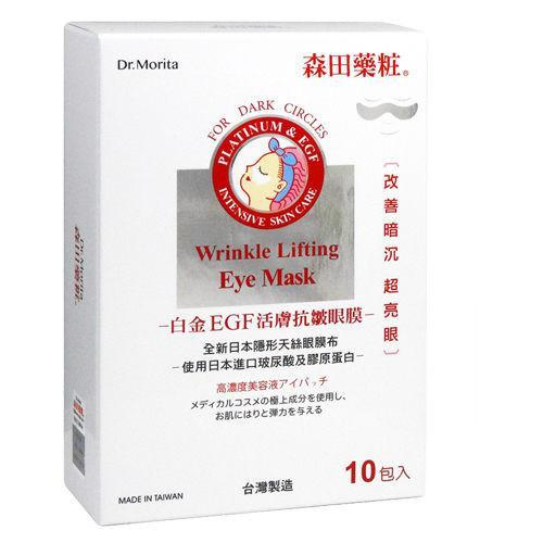 Dr. Morita Wrinkle Lifting Eye Patch Mask for Dark Circles | Dr. Morita | My Styling Box