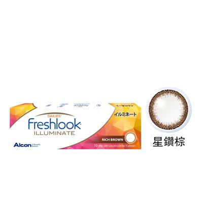 Freshlook Illuminate One Day Color Contact Lens - Rich Brown | Freshlook | My Styling Box