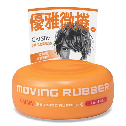 Gatsby Moving Rubber Loose Shuffle Hair Styling Wax | Gatsby | My Styling Box