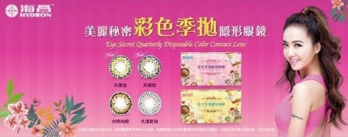 Hydron Eye Secret Quarterly Disposable Color Contact Lens - Angel Gold | Hydron | My Styling Box