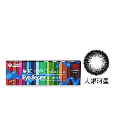 Hydron Eye Secret Star Shine Daily Disposable Color Contact Lens - Silver Black | Hydron | My Styling Box