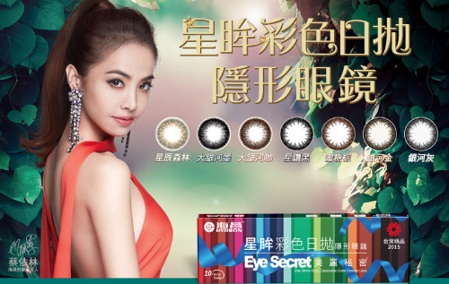 Hydron Eye Secret Star Shine Daily Disposable Color Contact Lens - Silver Brown | Hydron | My Styling Box