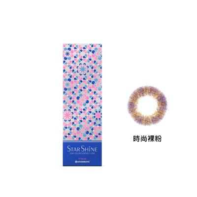 Hydron Star Shine 1 Day Disposable Color Contact Lens - Fashion Beige | Hydron | My Styling Box