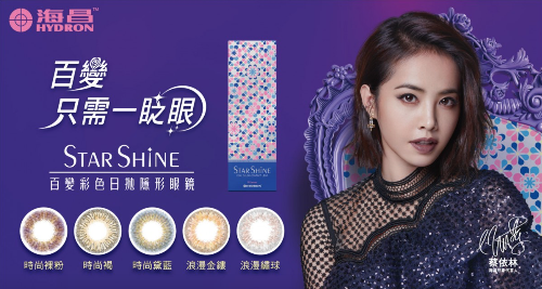 Hydron Star Shine 1 Day Disposable Color Contact Lens - Romantic Silver | Hydron | My Styling Box