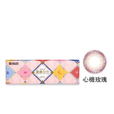 Hydron Star Shine Daily Disposable Color Contact Lens - Rose | Hydron | My Styling Box