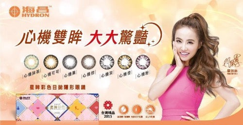 Hydron Star Shine Daily Disposable Contact Lens - Brown | Hydron | My Styling Box
