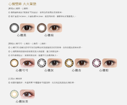 Hydron Star Shine Daily Disposable Contact Lens - Coco | Hydron | My Styling Box