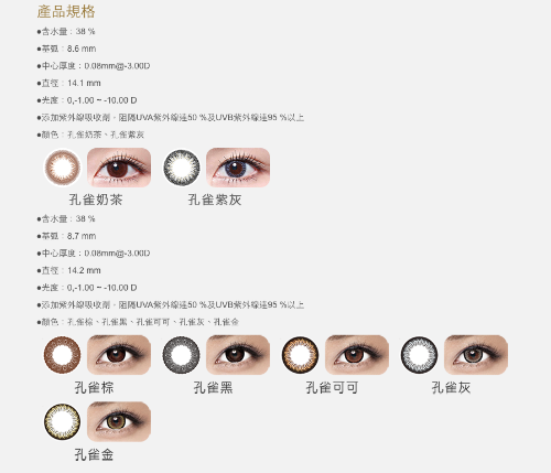 Hydron Star Shine Monthly Disposable Contact Lens - Peacock Milk Tea | Hydron | My Styling Box