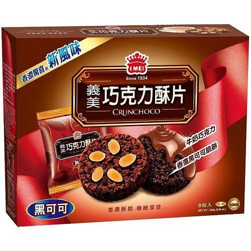 I-Mei Crunchoco - Dark Choco - 8 Packs/BOX | I Mei | My Styling Box
