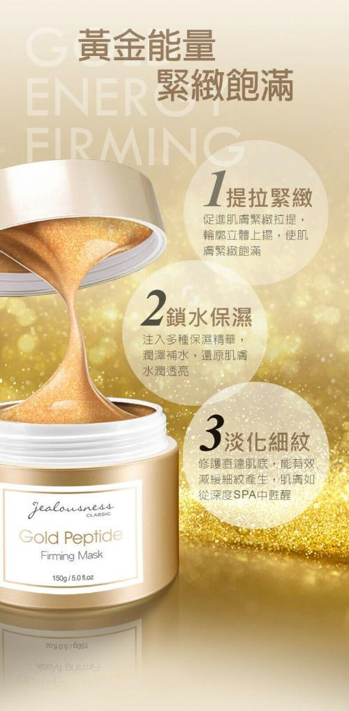 Jealousness Gold Peptide Firming Mask | My Styling Box