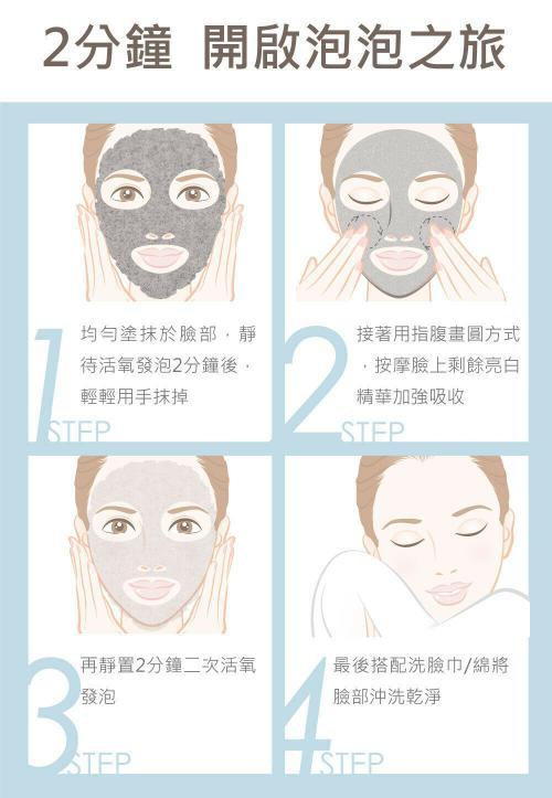 Jealousness Whitening and Pore Firming Bubble Facial Mask | My Styling Box