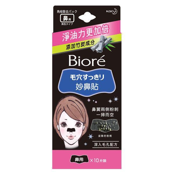 Kao Biore Pore Pack - Black-Kao Biore | My Styling Box