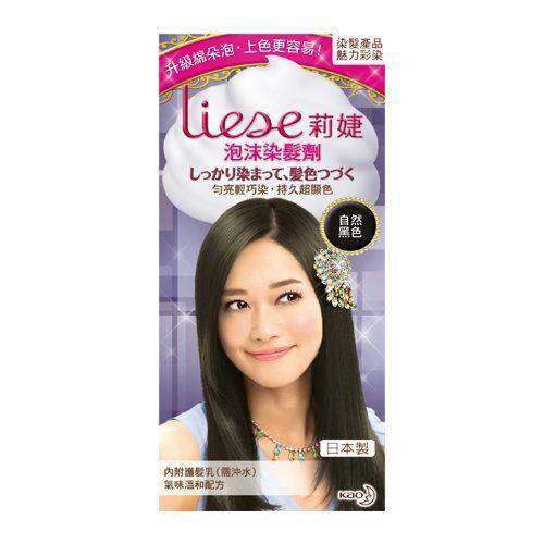 Kao Liese Prettia Foamy Bubble Hair Color Dying Kit - Natural Black | Kao Liese | My Styling Box