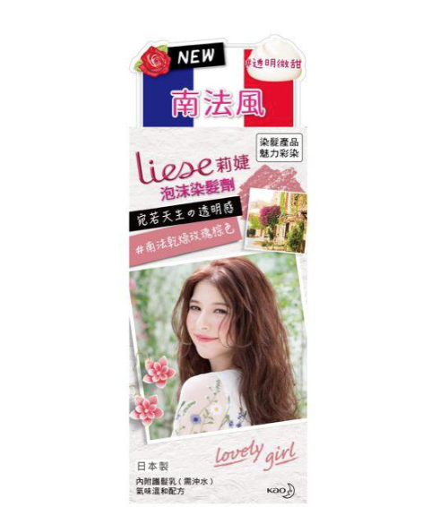 Kao Liese Prettia Foamy Bubble Hair Color Dying Kit - Provence Rose | Kao Liese | My Styling Box