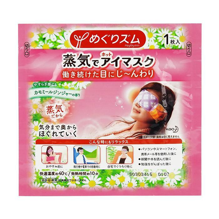 Kao Megurism Steam Warming Eye Mask - Chamomile | KAO MEGURISM | My Styling Box