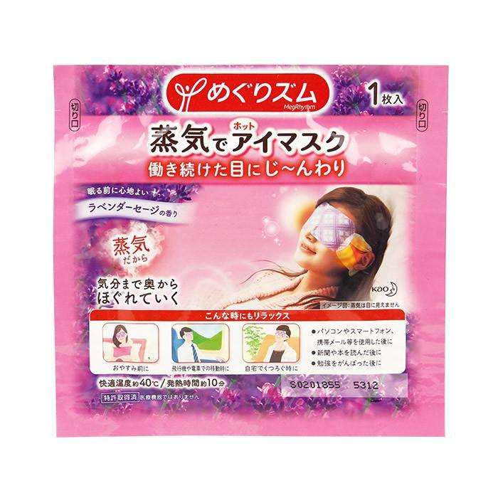 Kao Megurism Steam Warming Eye Mask - Lavender-KAO MEGURISM | My Styling Box