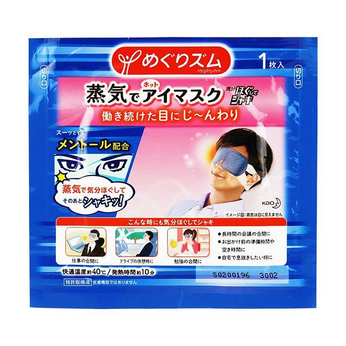 Kao Megurism Steam Warming Eye Mask - Mint-KAO MEGURISM | My Styling Box