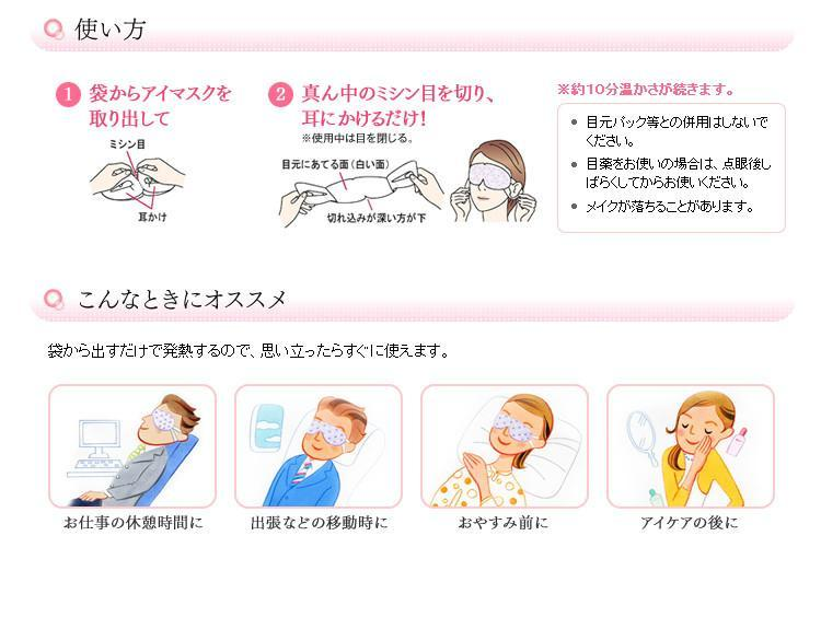 Kao Megurism Steam Warming Eye Mask - Rose-KAO MEGURISM | My Styling Box