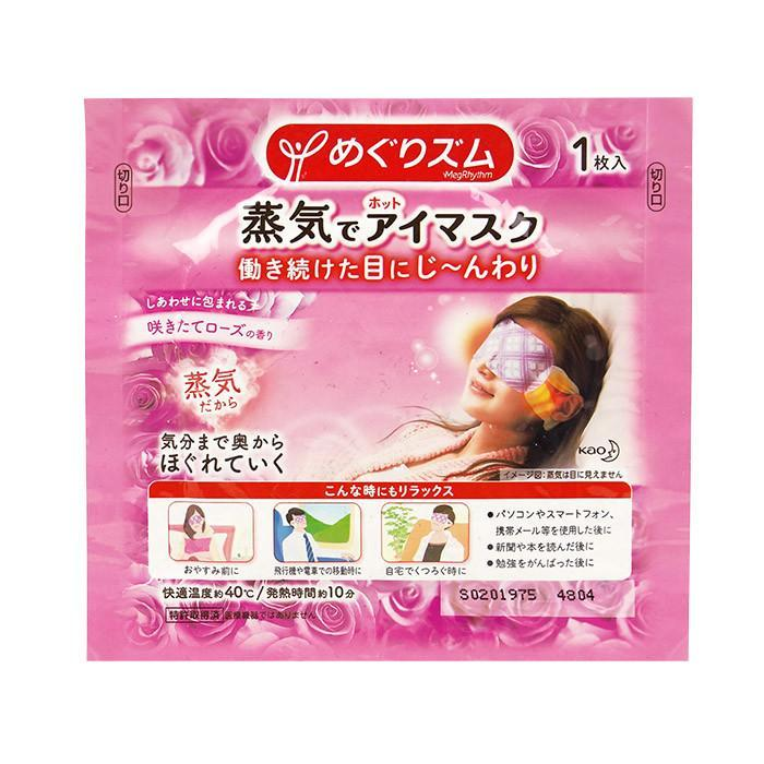 Kao Megurism Steam Warming Eye Mask - Rose | KAO MEGURISM | My Styling Box