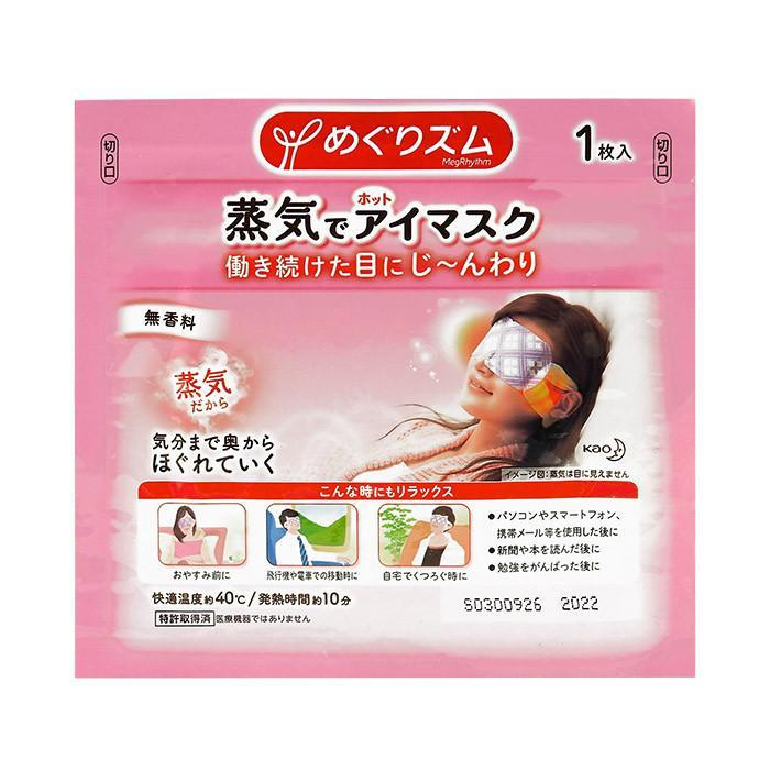 Kao Megurism Steam Warming Eye Mask - Unscented | KAO MEGURISM | My Styling Box