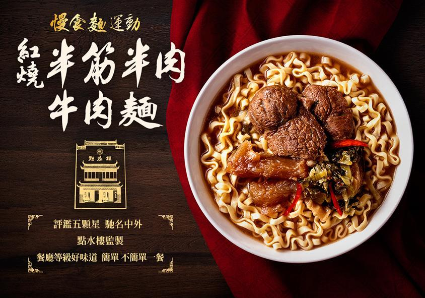 Little Cook Braised Beef Noodles With Tendon & Meat Taiwan - Bowl | Little Cook | My Styling Box