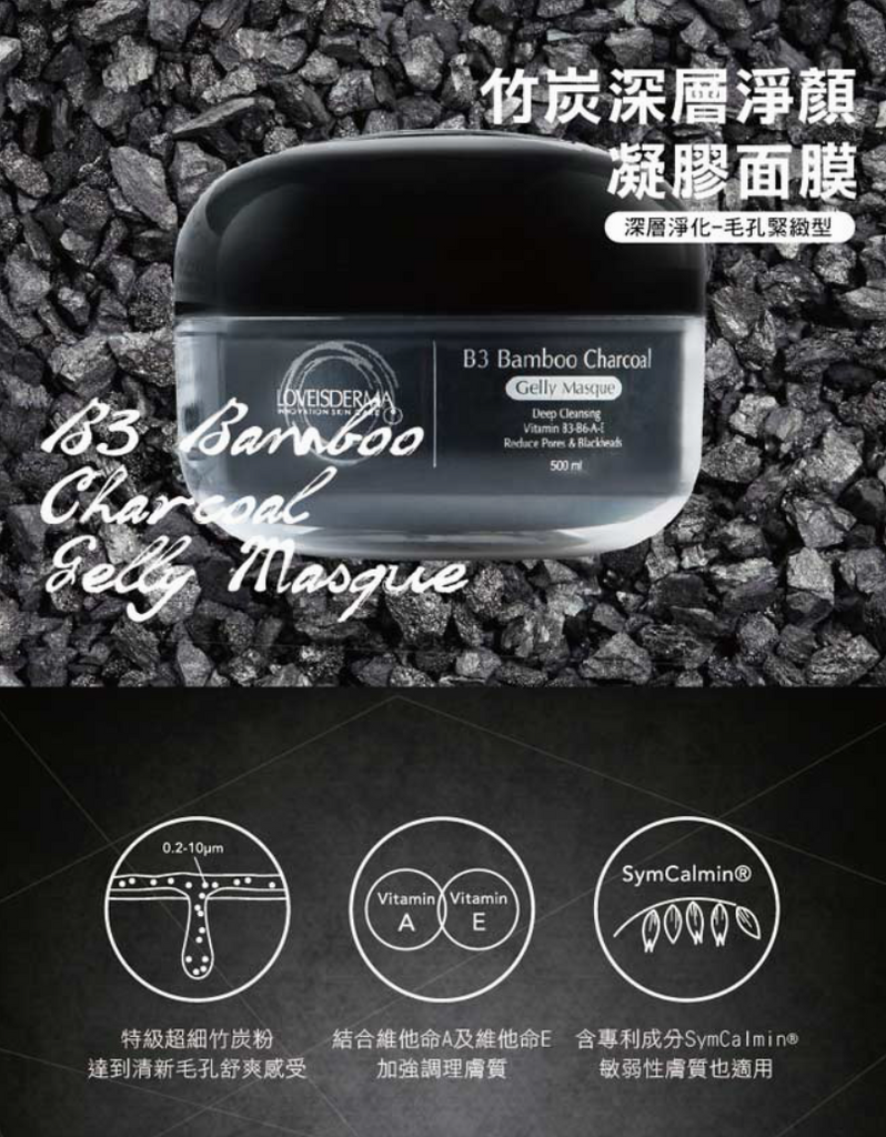 Loveisderma B3 Bamboo Charcoal Gelly Masque-Loveisderma | My Styling Box