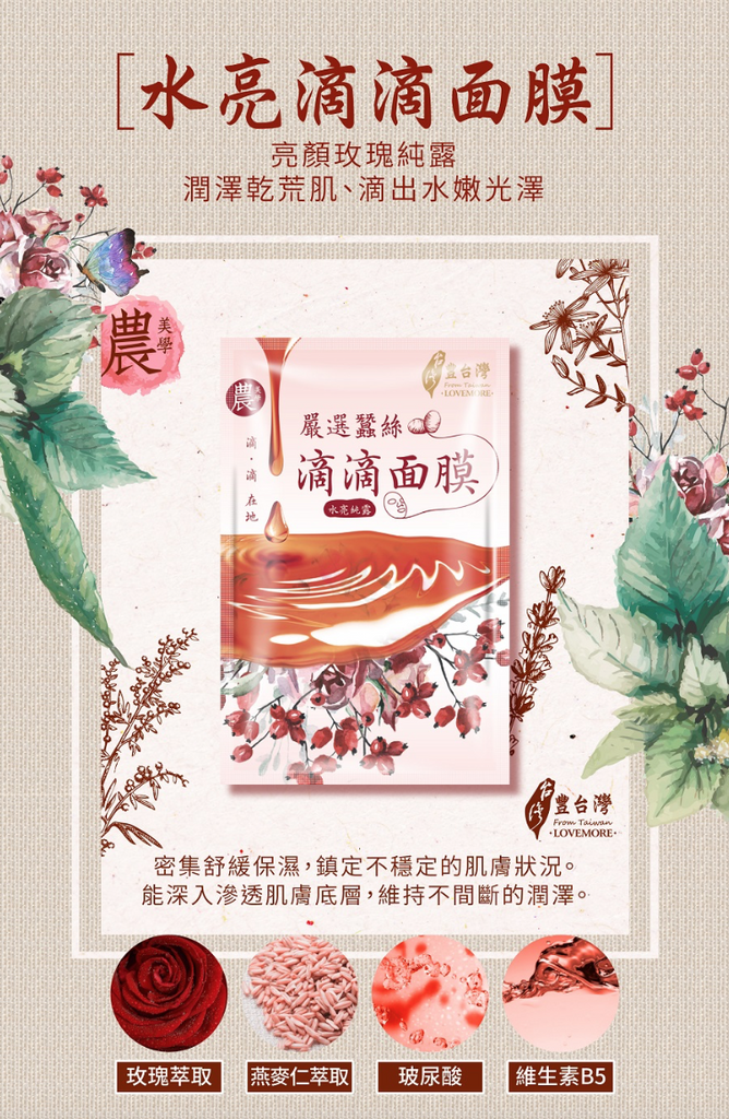 Lovemore Rose Hydrosol Pure Dew Brightening Silk Facial Mask - Box-Lovemore | My Styling Box